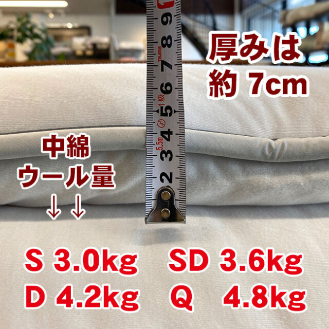FITLABO厚手羊毛ベッドパッド03