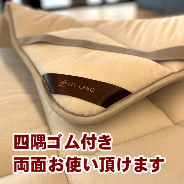 FITLABO厚手羊毛ベッドパッド04