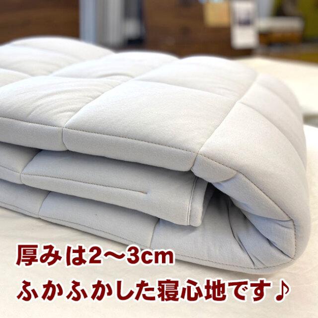 FITLABO羊毛ベッドパッド02