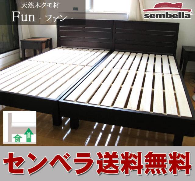 【送料無料】センベラベッドフレーム Fun(ファン)