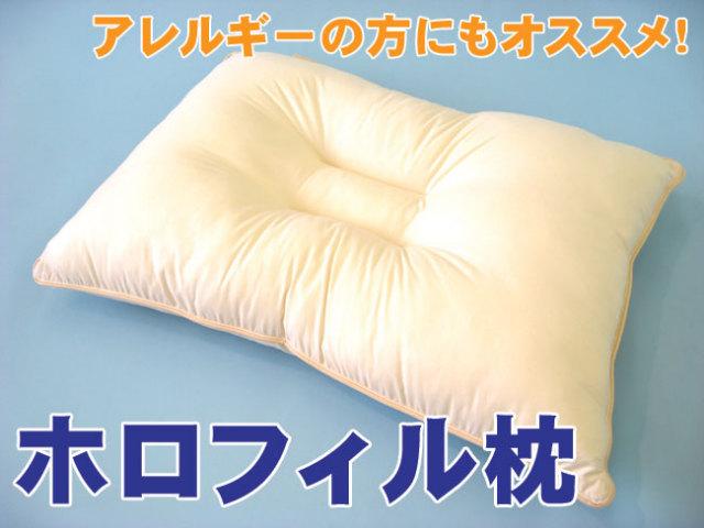 ホロフィル洗える枕