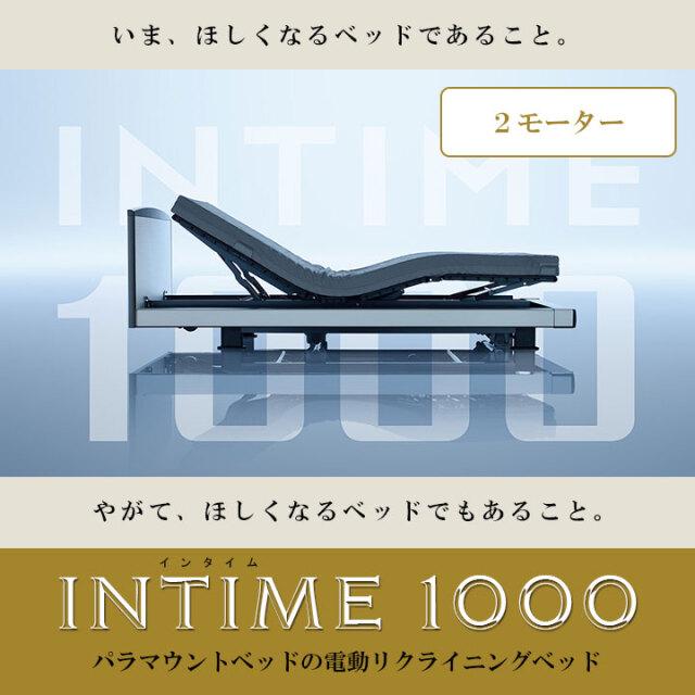 【設置無料キャンペーン実施中】パラマウントベッドの最新電動ベッド「INTIME1000(インタイム1000)2モーター」と専用マットレス(ライト/コア/アドバンス)のセット