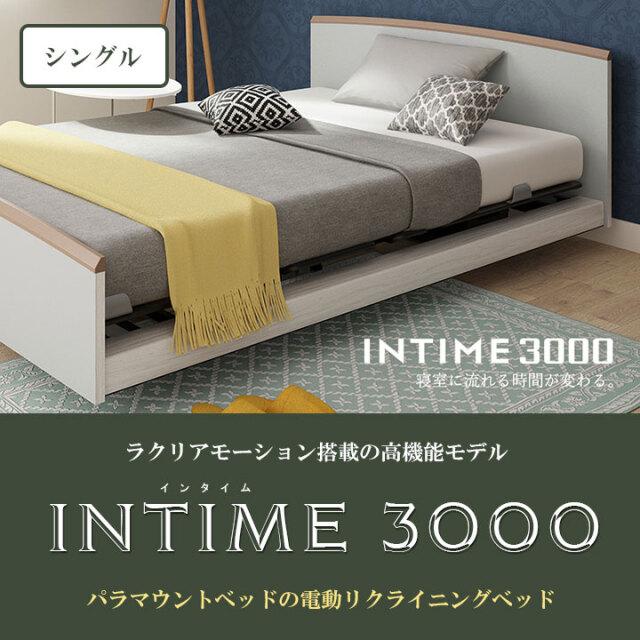 インタイム3000S00