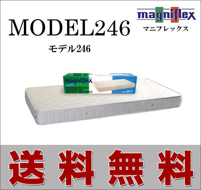 腰痛・背痛の方におすすめ。イタリア製高反発マットレス・マニフレックス「モデル246」