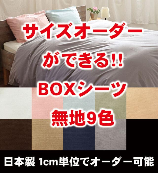 サイズオーダー可能日本製綿100%ベッドマットレス用BOXシーツ無地20色展開