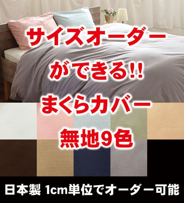 サイズオーダー可能日本製綿100%枕カバー無地20色展開