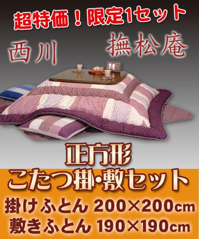 西川 正方形こたつふとんセット 撫松庵<うさぎ>