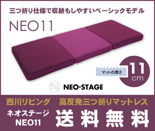 ネオステージ3つ折りマットレス「NEO11」
