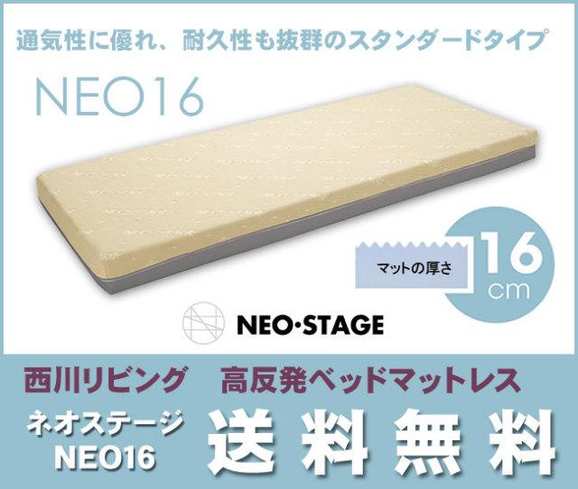 ネオステージベッドマットレス「NEO16」