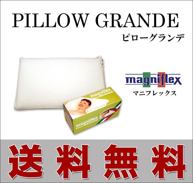 ホテル仕様の極上の寝心地!ふわんり頭を包みます!イタリア製マニフレックス「ピローグランデ」