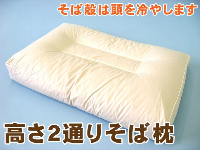 天然そば殻使用 高さ2通りそば枕