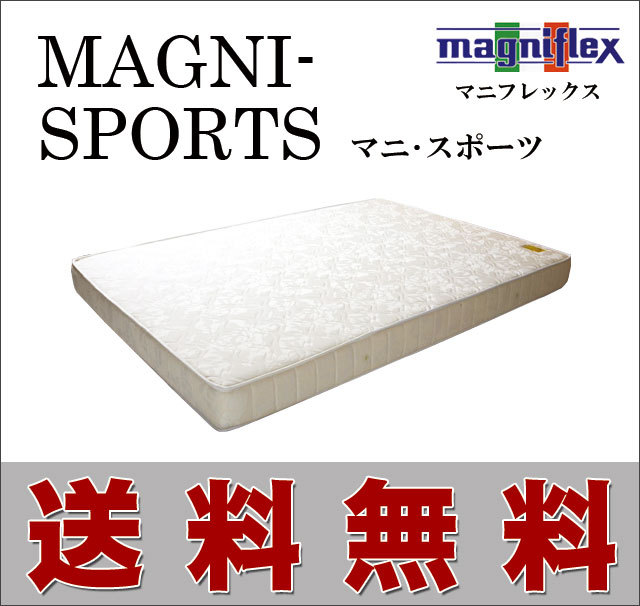 硬めの寝心地が好きな方に!イタリア製高反発マットレス・マニフレックス「マニ・スポーツ」