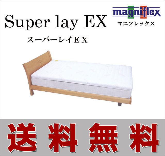 マニフレックス スーパーレイEX