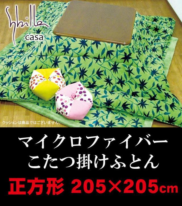 シビラこたつふとん(正方形)205×205cm