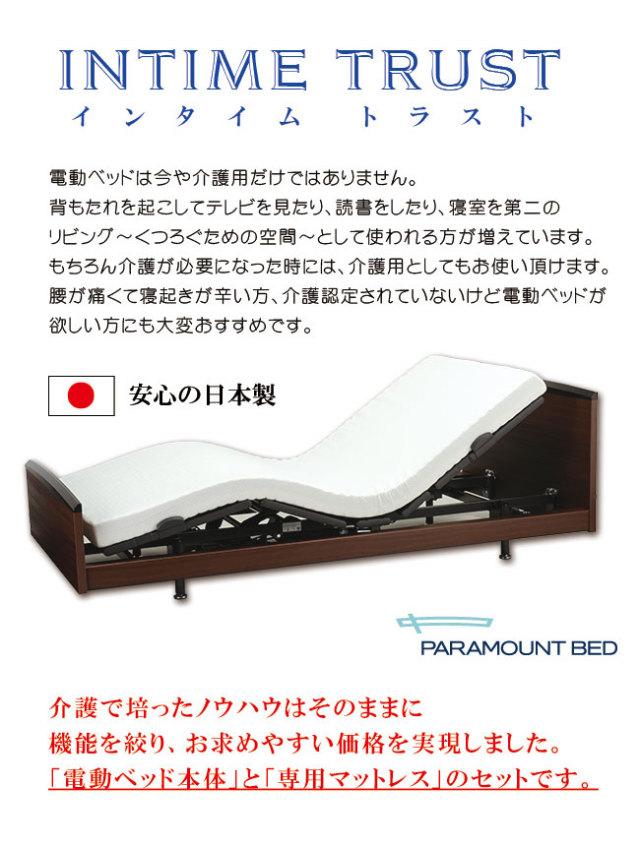 パラマウントベッド「インタイムトラスト」電動ベッドセット02