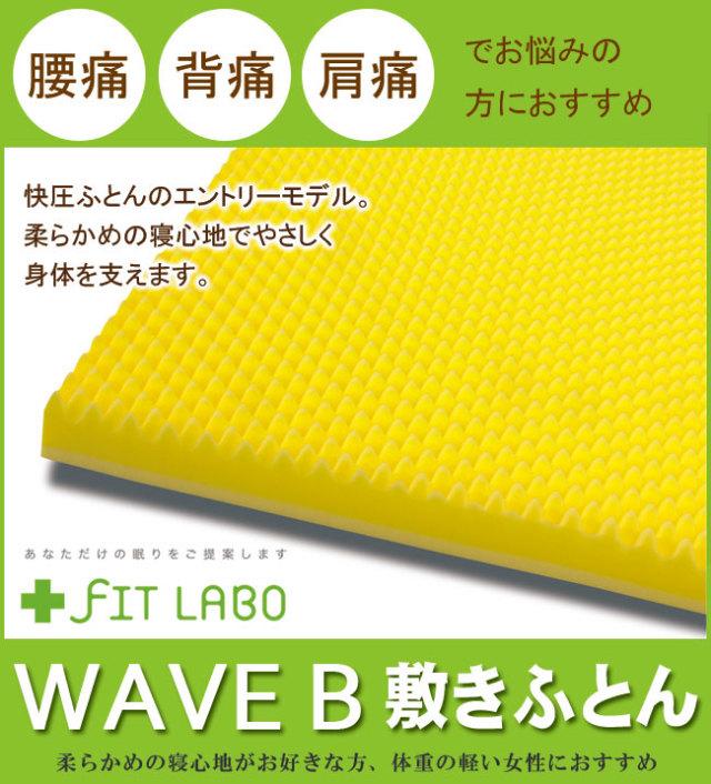 快圧ふとん 西川 快眠ひろばオリジナル WAVE-B