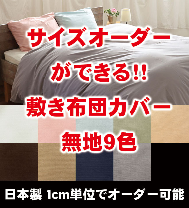 サイズオーダー可能日本製綿100%敷き布団カバー無地20色展開