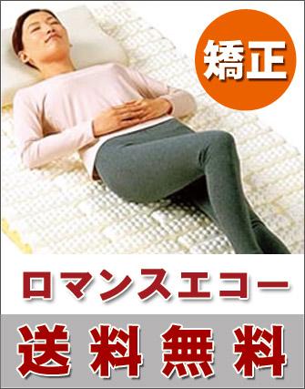 ロマンスエコー 矯正寝具1