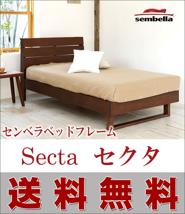 ウォールナット/アルダー無垢材 Secta(セクタ)