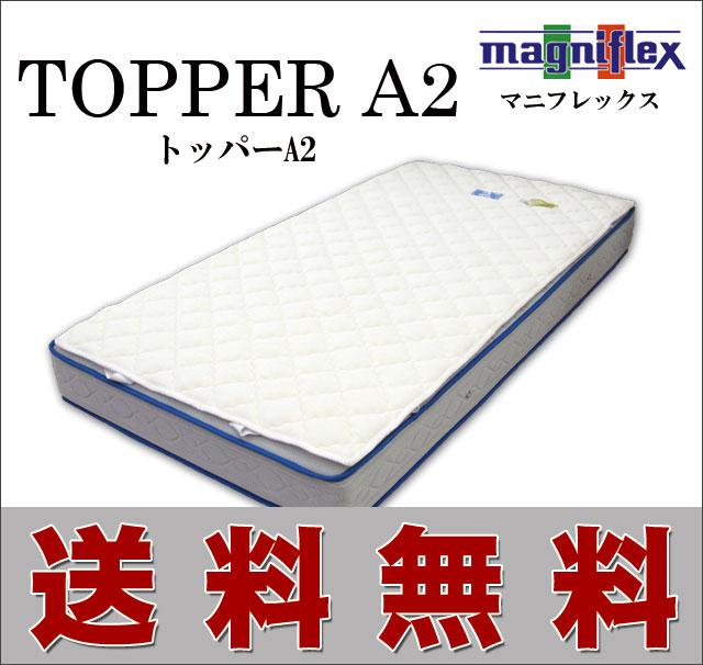 マニフレックスのベッドパッド トッパーA2