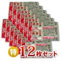 ≪クール料金込み≫冷凍クリーン赤虫(100g/32キューブ)×12枚セット