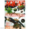 アクアライフ 6月号 2013年(月刊)