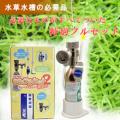【水草の成長が変わる!】はじめてのCo2添加フルセット