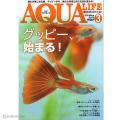 【グッピー特集!】アクアリウム専門誌のアクアライフ3月号(2019年)