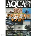 【アクア製品特集!】アクアリウム専門誌のアクアライフ4月号(2019年)