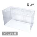 【国産・送料無料】acry(アクリ) 国産60cmアクリル水槽(600×300×360mm)