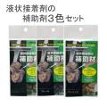 【3色セット】液状接着剤の補助剤