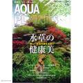 【アクアライフ増刊号!】アクアリウム専門誌のアクアプランツNo.16(2019年)