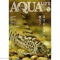 【コリドラス特集!】アクアリウム専門誌のアクアライフ10月号(2020年)
