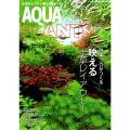 【水草レイアウト特集!】アクアリウム専門誌のアクアライフ8月号増刊(2021年)