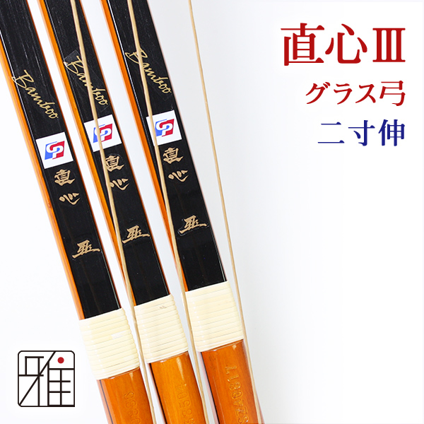 直心IIIバンブーグラス弓 二寸伸 弓道 弓 (弓力欠品の際取寄) 【送料無料】