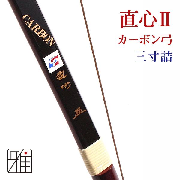 直心IIカーボン三寸詰 弓道 弓 (弓力欠品の際取寄) 【送料無料】