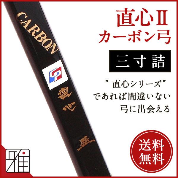 直心IIカーボン三寸詰 (受注生産商品)