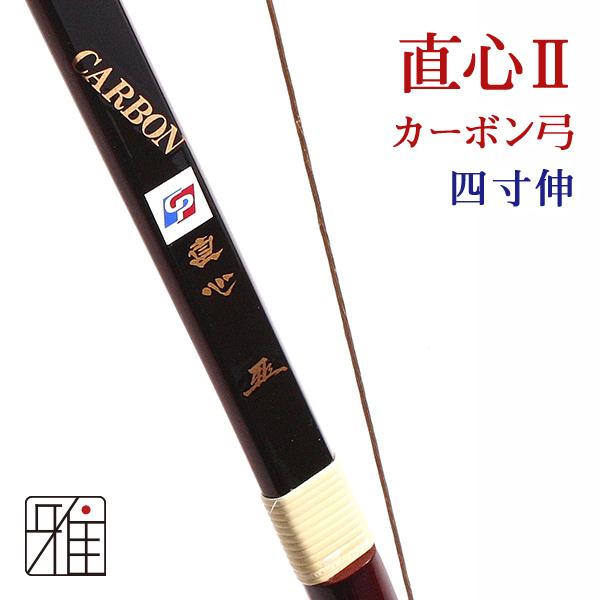 直心IIカーボン四寸伸 弓道 弓 (弓力欠品の際取寄) 【送料無料】