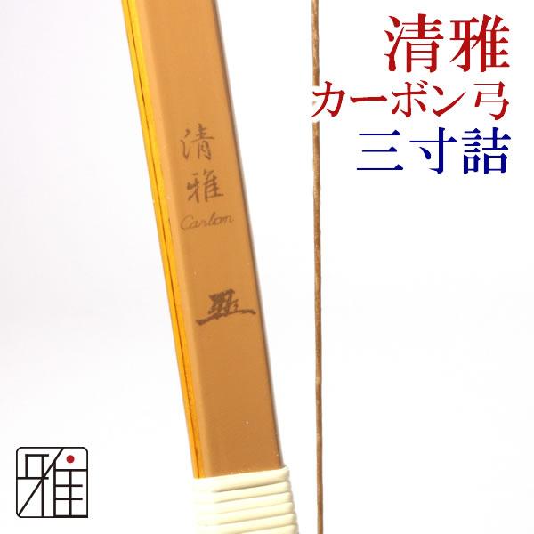 清雅カーボン弓 三寸詰 (受注生産 取寄商品)