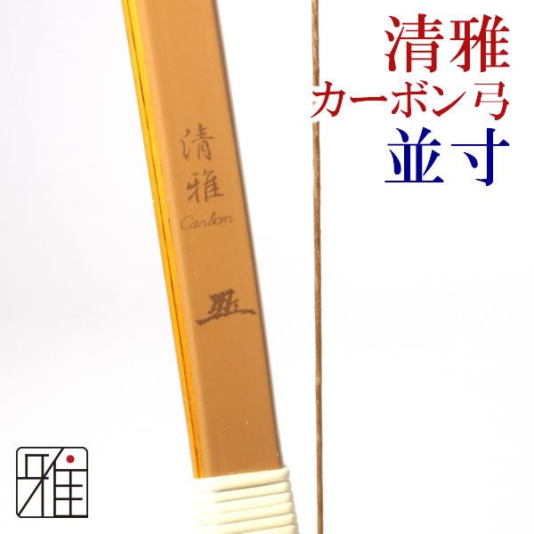 清雅カーボン弓  並寸 (弓力欠品の場合取寄)