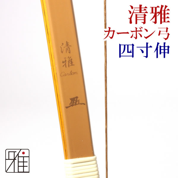 清雅カーボン 四寸伸 (取寄商品)