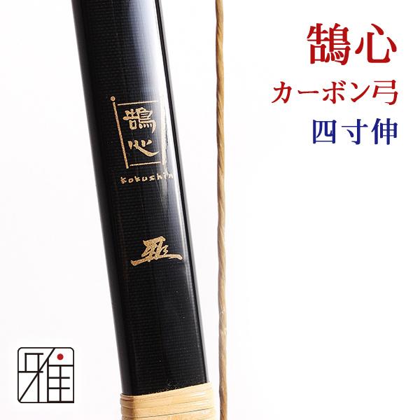 鵠心カーボン四寸伸 弓道弓具カーボン弓 受注生産【送料無料】
