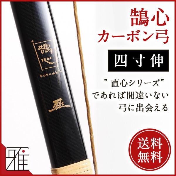 鵠心カーボン四寸伸 弓道弓具カーボン弓 受注生産