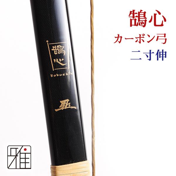 鵠心カーボン二寸伸 弓道弓具カーボン弓 受注生産【送料無料】