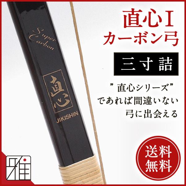 直心Iカーボン三寸詰 (受注生産商品)