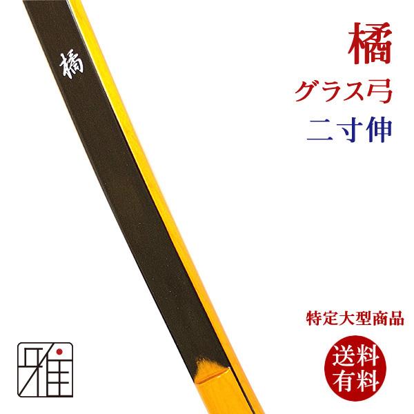 橘  二寸伸    弓道弓具グラス弓  店舗在庫品 【送料無料】