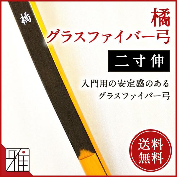 橘  二寸伸    弓道弓具グラス弓  弓力欠品の際お取寄
