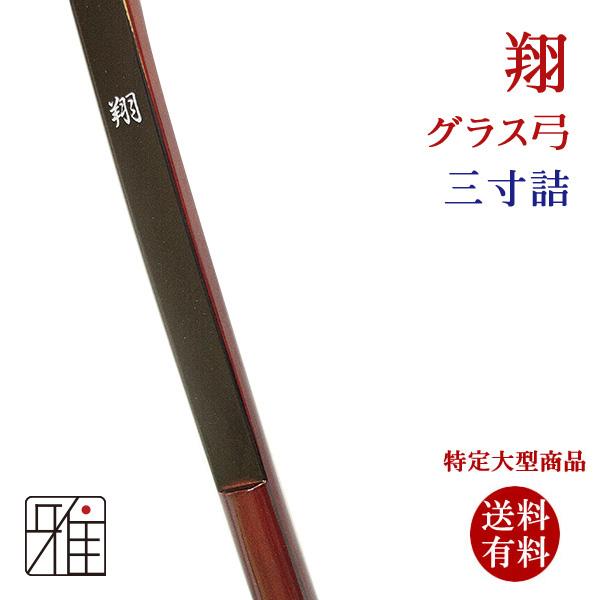弓道 弓具 翔 グラス弓 三寸詰 【受注生産商品】納期約4週間