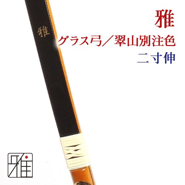 雅グラス弓二寸伸翠山別注 店舗在庫商品【送料無料】