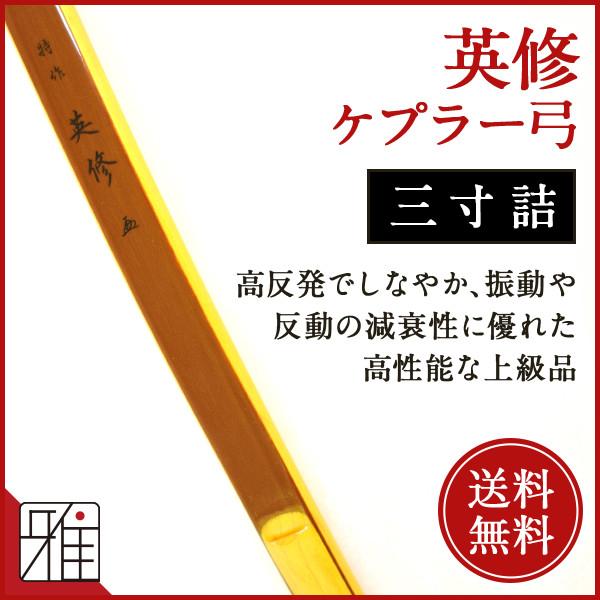 英修 三寸詰    弓道弓具ケプラー弓  (取寄商品)